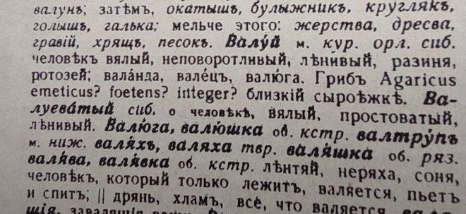 Валуй в словаре Даля